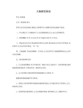 土地租赁协议.doc