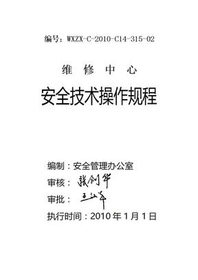 2010年度操作规程(张忠伦).doc