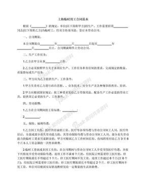 上海临时用工合同范本.docx