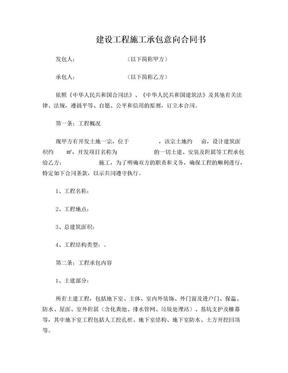 建筑工程施工承包意向合同书.doc