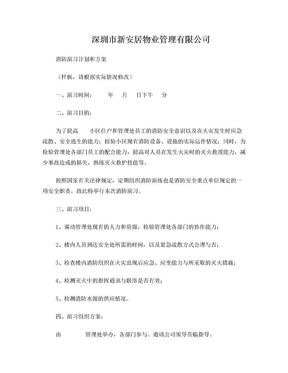 物业管理消防演习方案.doc