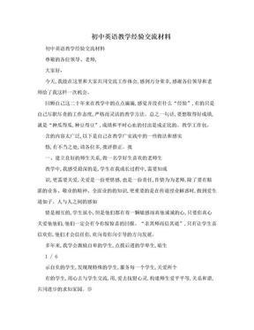 初中英语教学经验交流材料 .doc