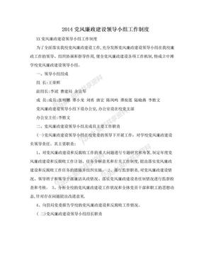2014党风廉政建设领导小组工作制度.doc