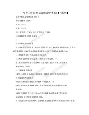 甲方工程部_质量管理制度(实施)【可编辑】.doc