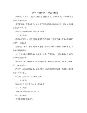 沃尔玛超市实习报告-报告.doc