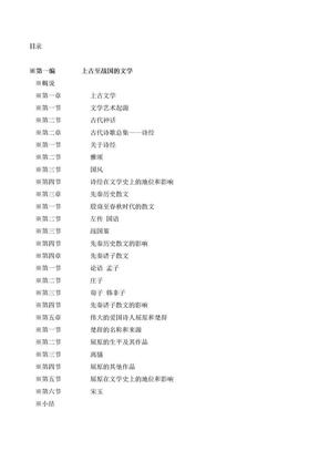 中国文学史-游国恩(打印版).doc