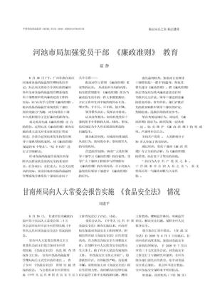 党员学习论文党章学习论文政治理论学习论文.doc