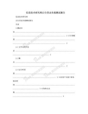 信息技术研究所后台登录负载测试报告.doc