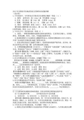 2012年全国高考试卷语文基础知识部分试题详解.doc