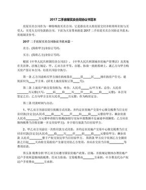 2017二手房屋买卖合同协议书范本.docx