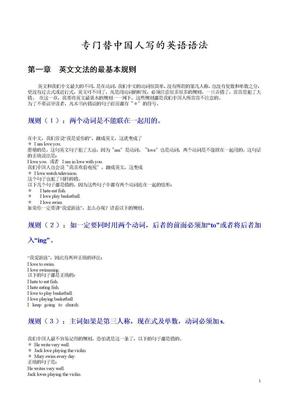 专门替中国人写的英语语法.DOC