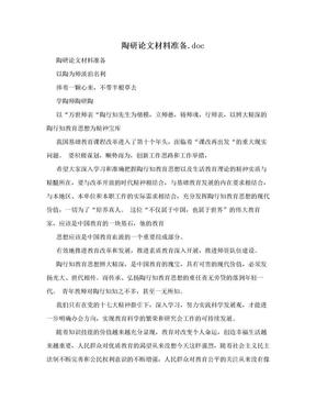 陶研论文材料准备.doc.doc