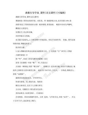 燕歌行导学案_课件[语文课件](可编辑).doc
