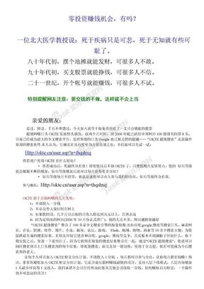 郎咸平 -零投资赚钱机会,有吗.doc