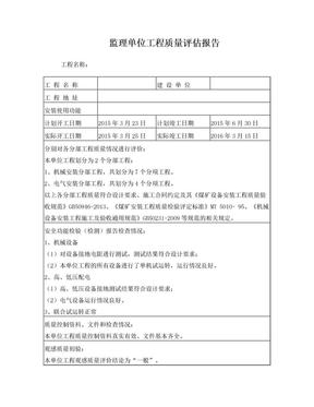 监理单位工程质量评估报告.doc