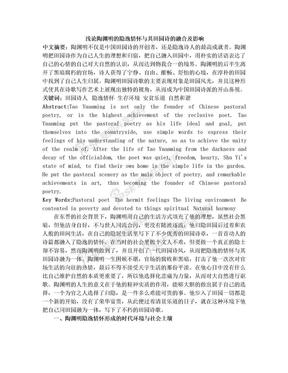 浅论陶渊明的隐逸情怀与其田园诗的融合及影响.doc