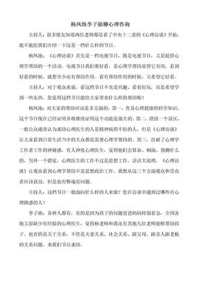 杨凤池李子勋聊心理咨询.doc