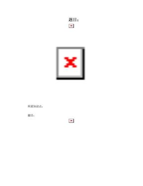 错题本打印版.doc
