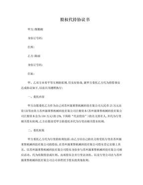 股权代持协议书-马平.doc