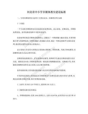 河北省中小学多媒体教室建设标准.doc