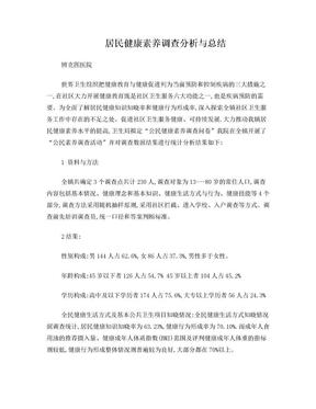 居民健康素养调查分析总结.doc