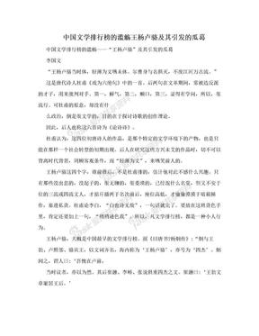中国文学排行榜的滥觞王杨卢骆及其引发的瓜葛.doc