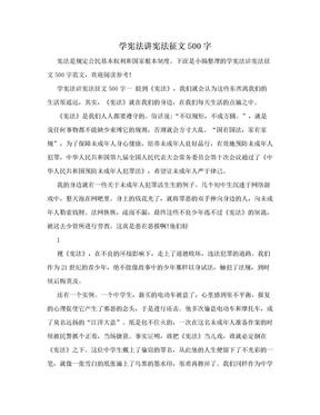 学宪法讲宪法征文500字.doc