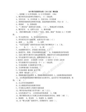 初中数学新课程标准(2011版)测试题(有答案).doc