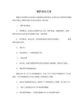 锅炉承包方案.doc