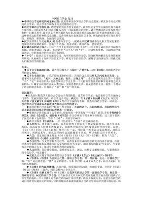 中國語言學史複習.doc