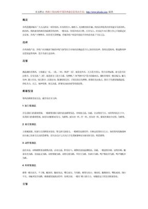养鸡技术打印版.doc