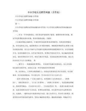 中小学校长竞聘答辩题(含答案).doc