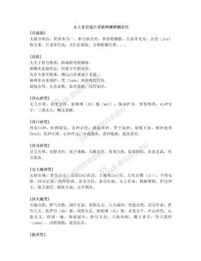 简体注音版<<月老禳婚真经>>.doc
