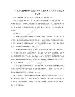 135红景天种植如何实现高产?红景天的高产栽培技术鬼故事大全.doc