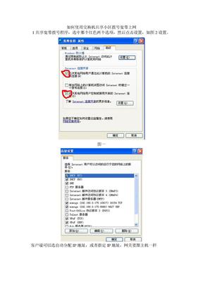 如何使用交换机共享小区拨号宽带上网.doc