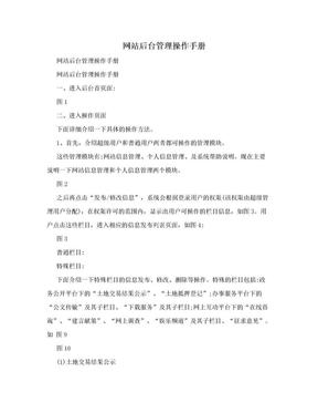 网站后台管理操作手册.doc