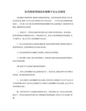医药购销领域商业贿赂不良记录制度.doc