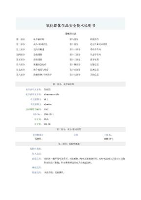 氧化铝化学品安全技术说明书.doc