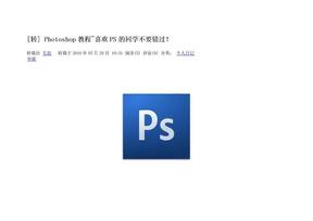 Photoshop教程~喜欢PS的同学不要错过!.doc