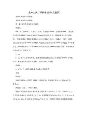案外人执行异议申请书(完整版).doc