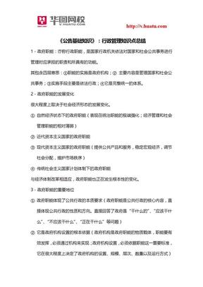 《公共基础知识》行政管理知识点总结.doc