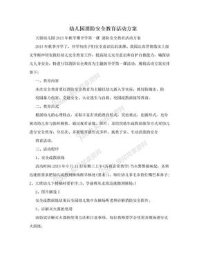 幼儿园消防安全教育活动方案.doc