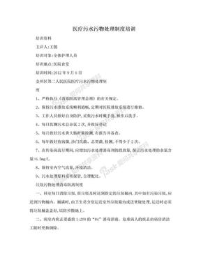 医疗污水污物处理制度培训.doc