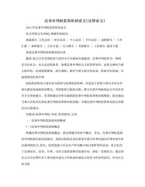 民事审判权监督机制论文[法律论文].doc