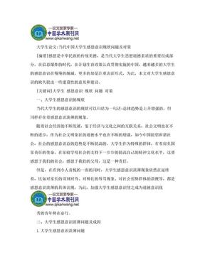 大学生感恩论文:当代中国大学生感恩意识现状问题及对策.doc