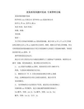 设备质量问题回复函-专业律师文稿.doc