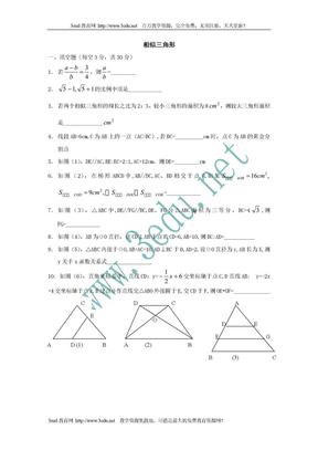 九年级数学相似三角形测试题.doc