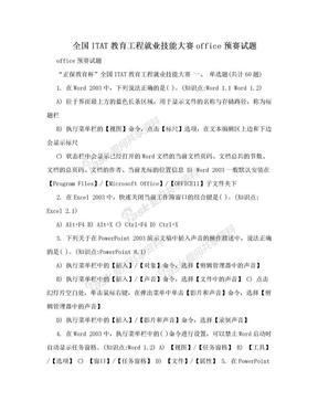 全国ITAT教育工程就业技能大赛office预赛试题.doc