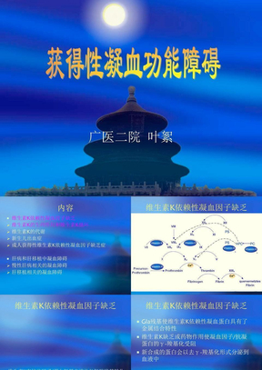 获得性凝血因子缺乏huiyi.ppt