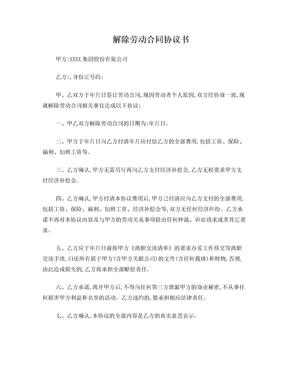 (员工自愿)解除劳动合同协议书.doc